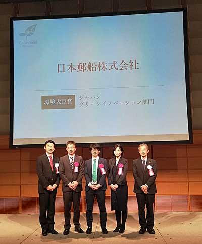 表彰式、左から2番目が日本郵船の中野克也財務グループ長