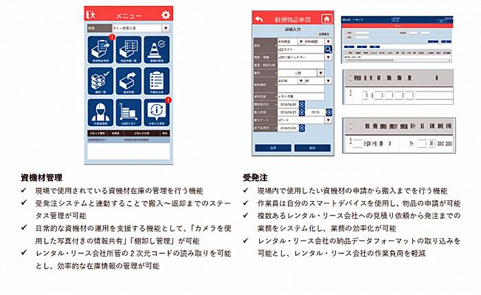 鹿島/資機材在庫管理システム開発にユニフィニティ―のプラットフォーム
