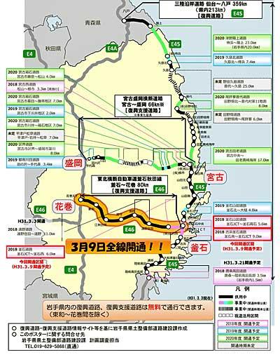 岩手県内の復興道路等開通予定