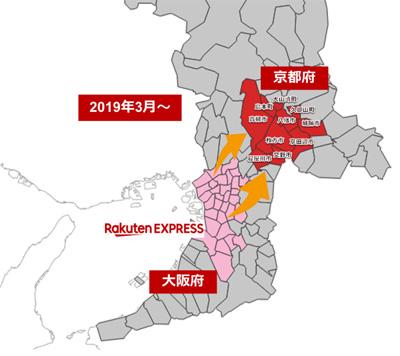 20190314rakuten - 楽天/関西地域で「Rakuten EXPRESS」の配送エリアを拡大