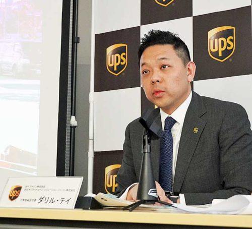 UPSジャパンのダリル・テイ社長