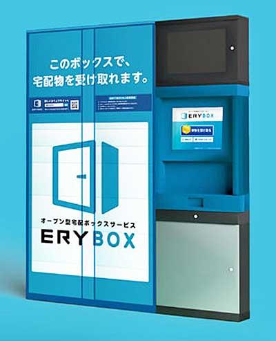 ERYBOX
