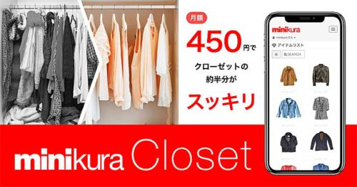 minikura Closet