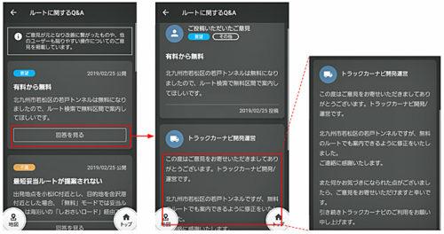 「ルートに関するQ&A」のサービスイメージ
