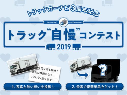 「トラック自慢コンテスト2019」キャンペーン