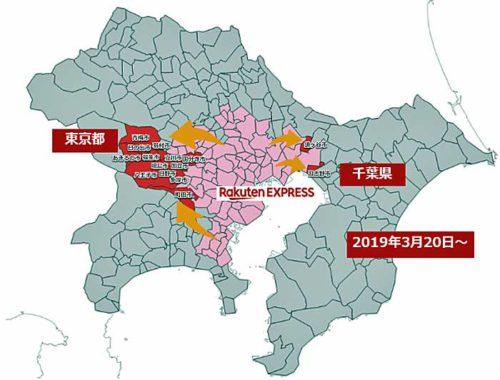 20190320rakuten 500x380 - 楽天/東京・千葉でRakuten EXPRESSの配送エリア拡大
