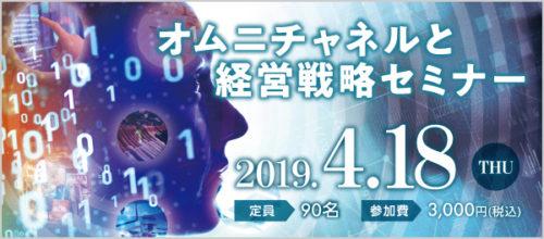 20190325fuji 500x220 - オムニチャネルと経営戦略セミナー/4月18日開催