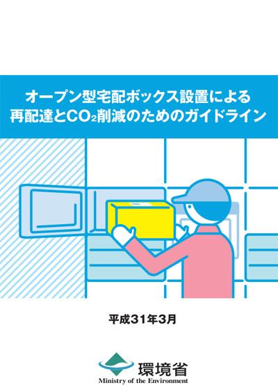 20190327takuhai - 環境省/宅配ボックス普及でガイドライン作成、小売業界に周知要請