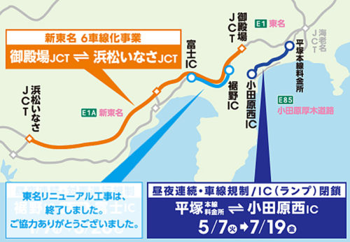 20190329nexcoc 500x346 - 新東名/御殿場JCT~浜松いなさJCT間、6車線化着手