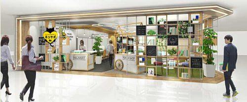 ネコサポステーション グリナード永山店のイメージ
