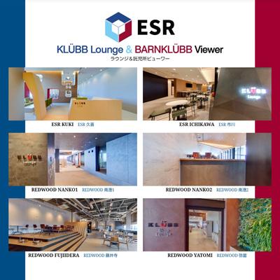 20190409esr1 - ESR/物流施設内ラウンジ・託児所の全貌把握、バーチャル内覧アプリ開発