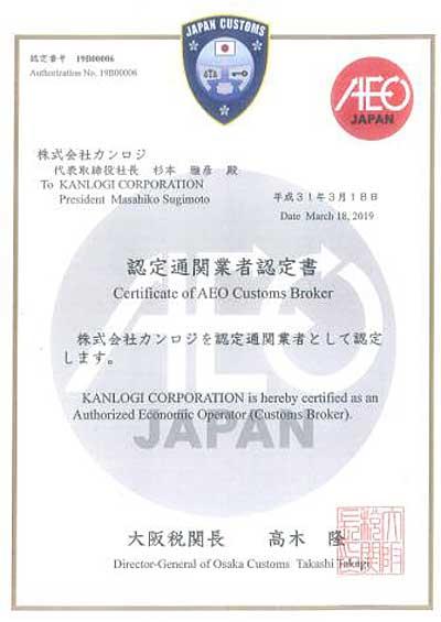 20190410itoucyulogi2 - 伊藤忠ロジスティクス/子会社のカンロジがAEO通関業者に認定