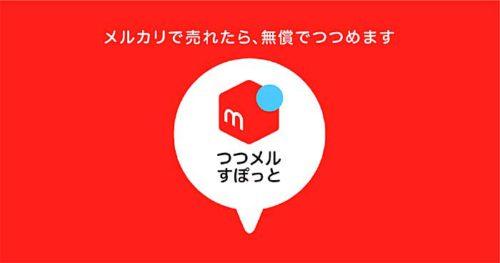 20190411mercari 500x263 - メルカリ/東京都品川区のドコモ店舗に商品の梱包・発送スポット設置