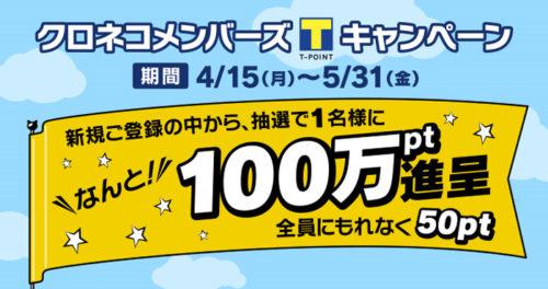 20190415yamato1 500x264 - ヤマト運輸/クロネコメンバーズに新規登録でTポイントプレゼント