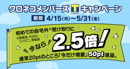 20190415yamato2 500x264 - ヤマト運輸/クロネコメンバーズに新規登録でTポイントプレゼント