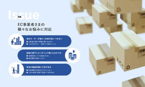 20190426hitachib2 500x301 - 日立物流/EC 向けプラットフォームセンター特設サイト公開