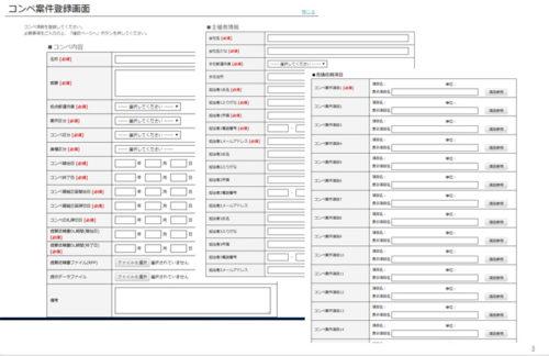 20190509flogi2 500x324 - 船井総研ロジ/クラウド型物流コンペ管理システムと新サービス提供開始