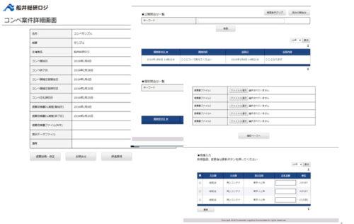 画面イメージ(応札者)