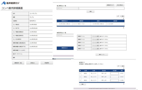 20190509flogi3 500x316 - 船井総研ロジ/クラウド型物流コンペ管理システムと新サービス提供開始