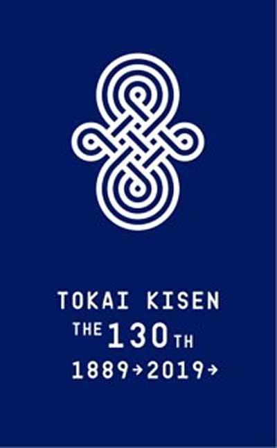 創立130周年記念ロゴマーク