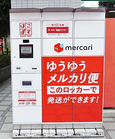 20190516yubin2 - 日本郵便、メルカリ/宅配ロッカーから商品を発送、首都圏4か所で実証実験