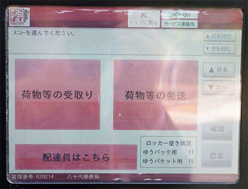 20190516yubin3 500x381 - 日本郵便、メルカリ/宅配ロッカーから商品を発送、首都圏4か所で実証実験