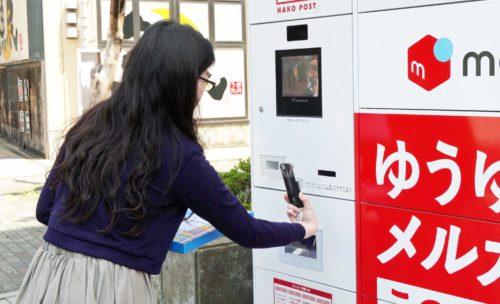 20190516yubin4 500x304 - 日本郵便、メルカリ/宅配ロッカーから商品を発送、首都圏4か所で実証実験