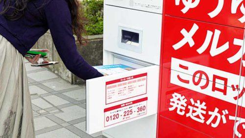 20190516yubin5 500x281 - 日本郵便、メルカリ/宅配ロッカーから商品を発送、首都圏4か所で実証実験