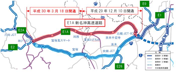 新名神高速道路(高槻JCT・IC~神戸JCT間)全線開通