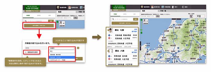 動態管理ソリューションでの絞り込み検索の画面