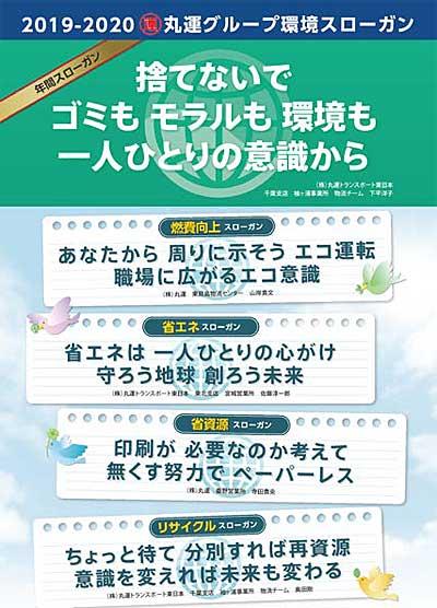 20190603maruun1 - 丸運/2019年度グループ環境月間を実施