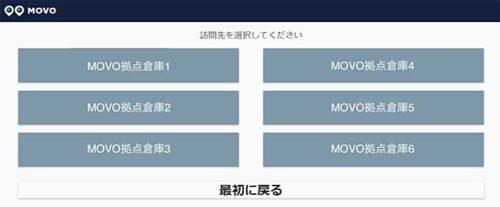 20190604hacobu 500x207 - Hacobu/MOVOにマルチテナント型物流施設向けの受付機能実装