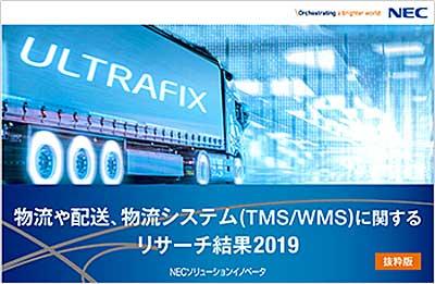 物流や配送、物流システム(TMS/WMS)に関するリサーチ結果2019