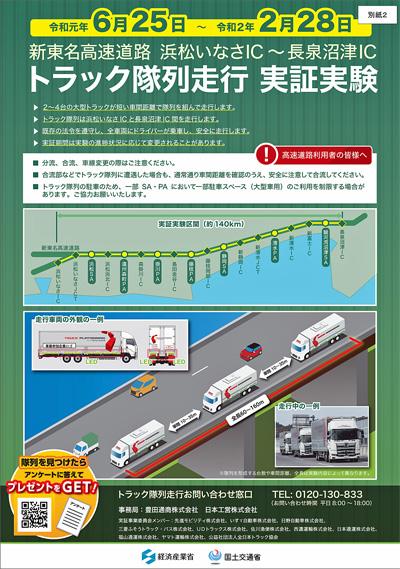 20190607truck6 - トラック隊列走行/6月25日から2月28日まで新東名で公道実証を実施