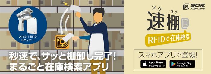 「速棚(ソクタナ)」イメージ