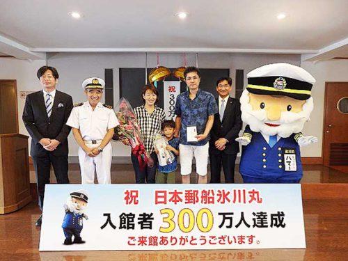 20190610nyk 500x375 - 日本郵船/氷川丸の入館者300万人達成