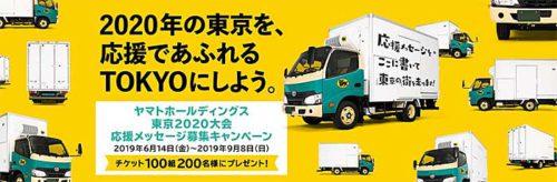 20190611yamatohd 500x164 - ヤマトHD/東京オリパラ大会への応援メッセージを小中学生から募集