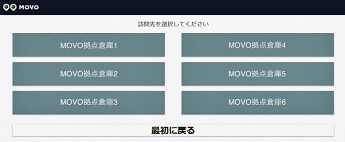 トラック予約・受付システムの画面