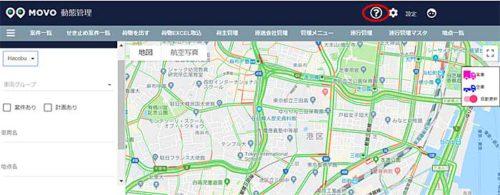 20190613hacobu 1 500x195 - Hacobu/物流情報プラットフォームMOVOに新機能