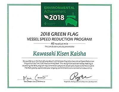 20190614kline2 - 川崎汽船/米国海洋大気庁から北米西岸海域の環境保護で表彰