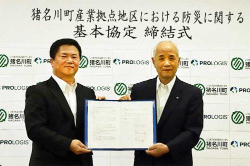 20190619prologis 500x331 - プロロジス/兵庫県猪名川町と防災基本協定締結