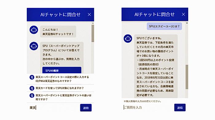 AIチャットボット/画面イメージ
