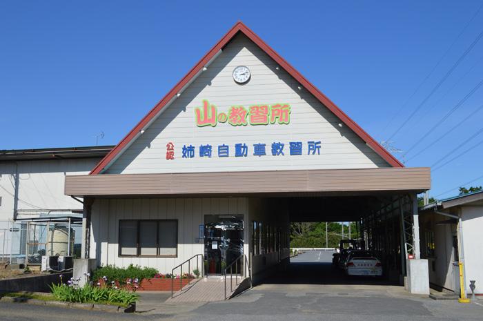姉崎自動車教習所