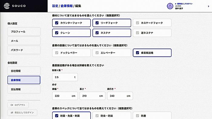 「souco」システム画面