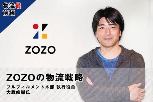 ZOZO フルフィルメント本部 執行役員大蔵峰樹氏