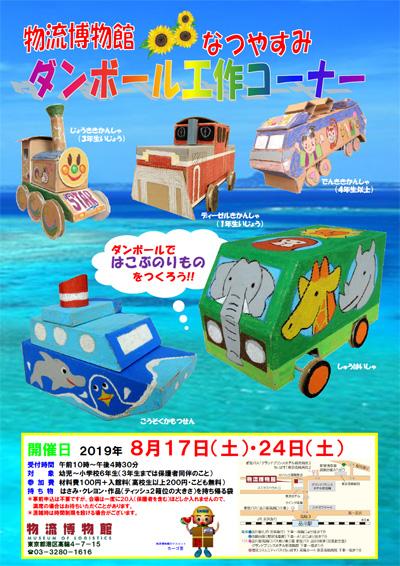 20190702bhakubutsu2 - 物流博物館/ペーパークラフト等多彩な夏休みイベント用意