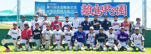20190711yamato1 500x181 - ヤマト運輸/国交大臣杯、全国離島交流中学生野球大会に協賛