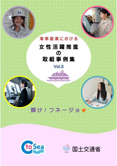 20190712kokkosyo - 国交省/海事産業での女性の活躍を応援する取組事例集を公表