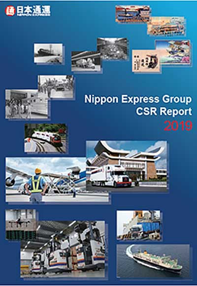 20190717nittsu21 - 日通/グループCSR報告書2019を発行