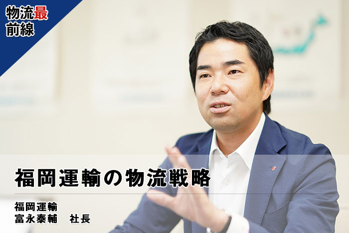 物流最前線 福岡運輸の物流戦略